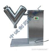 V型粉末搅拌机械
