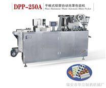 DPP-250A型平板式铝塑自动泡罩包装机