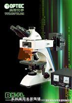 BK-FL4荧光显微镜(四激发)