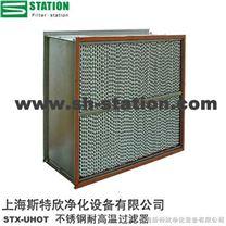 FilterStation耐高溫高效空氣過濾器