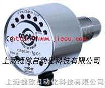 美國WEBER熱金屬檢測器、WEBER傳感器、WEBER流量開關