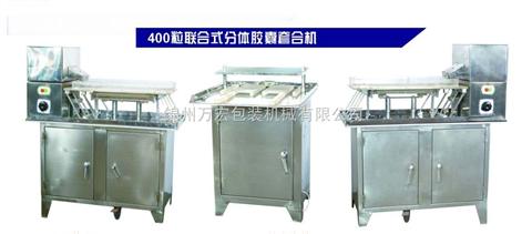TSK不銹鋼片劑膠囊灌填充裝機