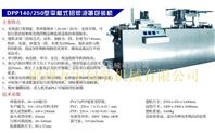 片剂胶囊平板式自动泡罩包装机
