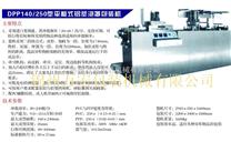 片劑膠囊平板式自動泡罩包裝機