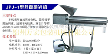 PGJ-900型下载安装抛光机、药片app抛光机专业生产