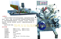 廣州小型泡罩膠囊灌裝機生產商
