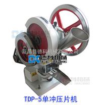 TDP-5小型压片机、手动压片机、电动压片机、压片机冲模