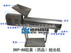 DKP-88优质藥品抛光機价格