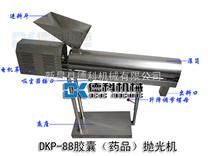 DKP-88型藥品拋光機