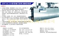 锦州平板式铝塑泡罩包装机