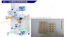 DLL-160型锦州双铝app包装机厂家