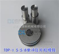压片机模具 单冲压片机模具 优质不锈钢压片机模具