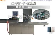 XFYZ-1-20ML-分托机;安瓿瓶印字机;分托印字一体机厂家;连体机