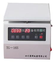 TG-16S台式微量高速离心机