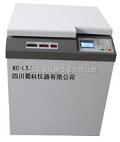 KC-LXJ超大容量冷冻离心机