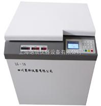 LG-18立式高速冷凍離心機