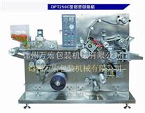 錦州快速鋁塑泡罩包裝機
