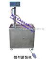 微型灌装机 灌装机  烟台灌装机   水灌装机