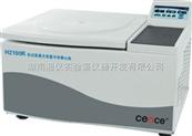 H2100R台式高速大容量冷冻离心机