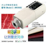 NR20XE手持式大口径色差仪