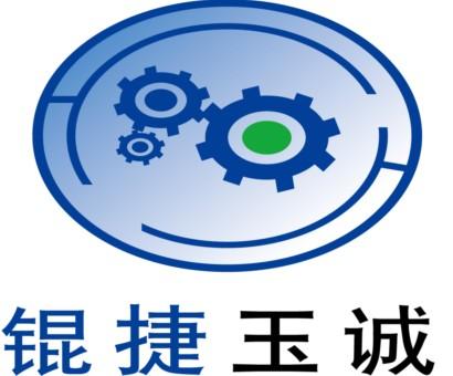 北京錕捷玉誠機械設備有限公司