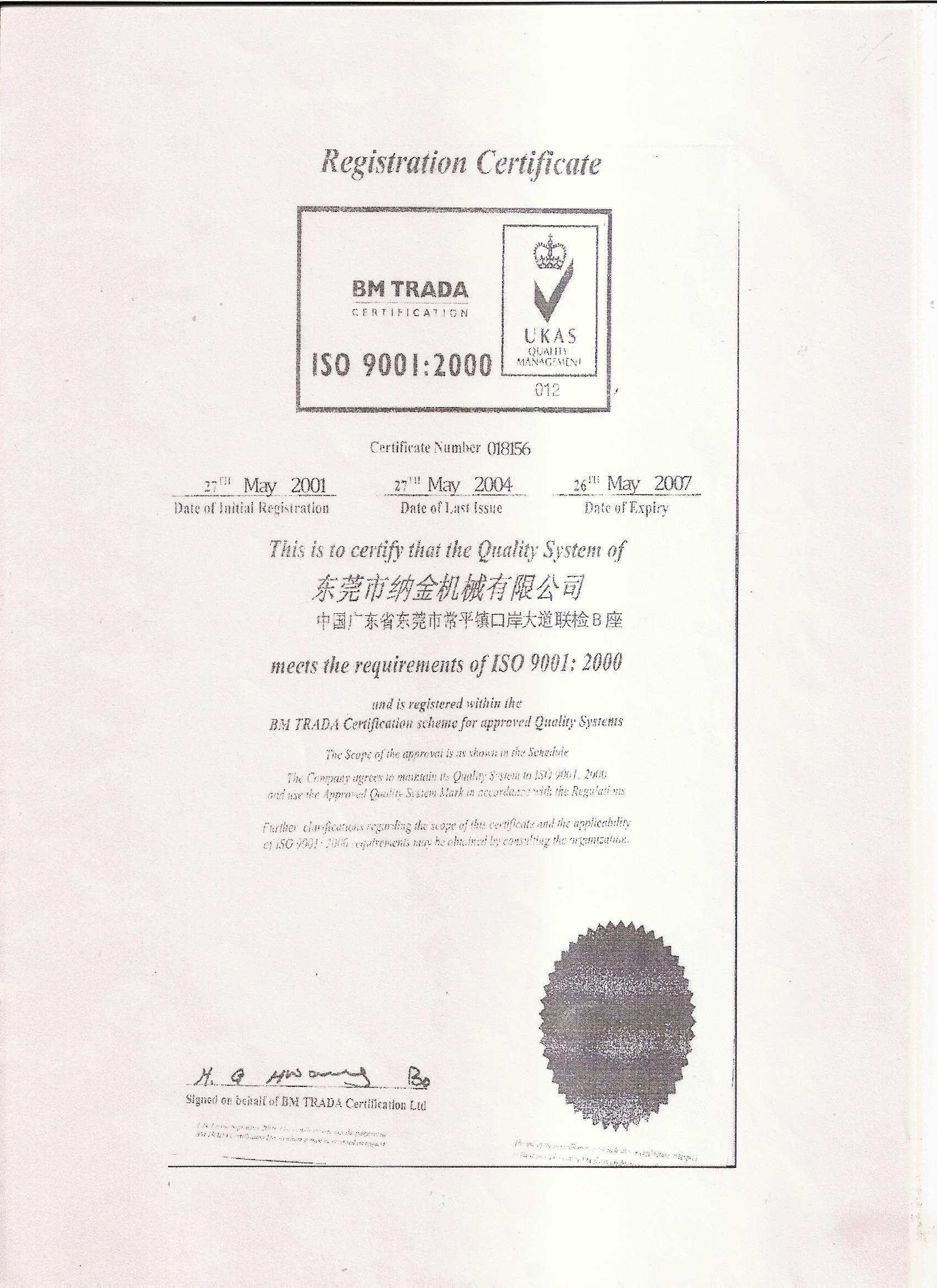 ISO9002认证