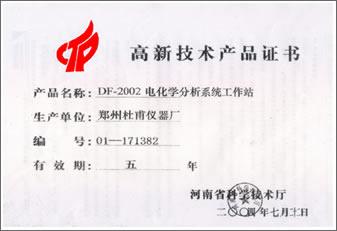 科技榮譽證書