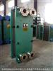 BR0.23-20m2板式换热器BR0.23-20m2