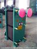 BR0.1-6m2板式换热器淄博新力达