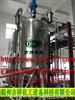 yzyh-1500多效蒸发结晶器