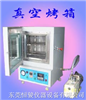 HJ-ZK30真空干燥箱/高温真空烤箱/充氮真空烘箱