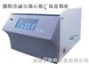 TS1 /TS11台式离心过滤机