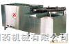 YCXP型超声波清洗机