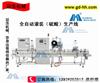 全自动灌装(硫酸)生产线