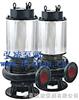 JYWQ系列排污泵:JYWQ系列自动搅匀潜水排污泵|自动搅匀排污泵