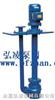 YW排污泵:YW液下排污泵|液下式排污泵|液下式無堵塞排污泵