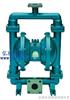 QBY隔膜泵:QBY系列型氣動隔膜泵
