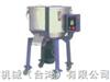 立式塑料混色机,立式搅拌机,拌料机,深圳混合机,烟台搅拌机
