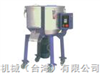 塑料原料混合机,立式搅拌机,塑料混色机,广州搅拌机,150KG塑料混合机