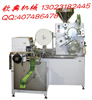 QD-19high speed multi-function packing machine